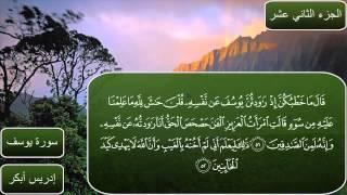 سورة يوسف كاملة بصوت الشيخ إدريس أبكر