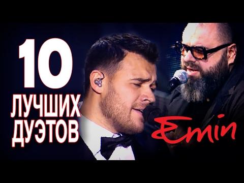 Emin - Новые и Лучшие песни 2017 - топ 10 дуэты