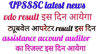 UPSSSC latest news. Vdo result latest news. Tubewell operator result date