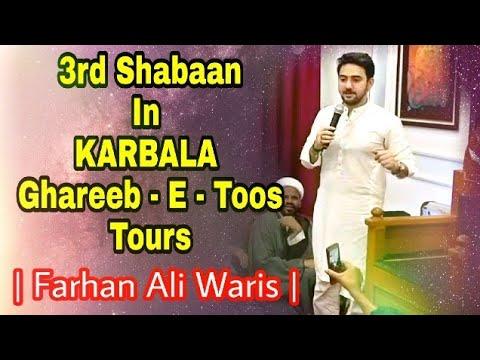 3rd Shaban 2019 | Farhan Ali Waris | Karbala Ghareebetoos| Al Ula Hotel