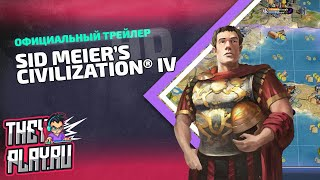 Официальный трейлер Sid Meier's Civilization IV