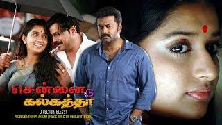 Chennai to Calcutta Tamil Movie | Indrajith | Tamil Movies |Tamil Dubbed New Movie | New Movie 2017