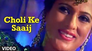 Choli Ke Saaij - Full Bhojpuri Hot Video Song By Kalpana