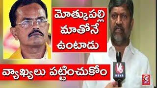 Telangana TDP President L Ramana Reacts On Motkupalli Narasimhulu Comments  - netivaarthalu.com