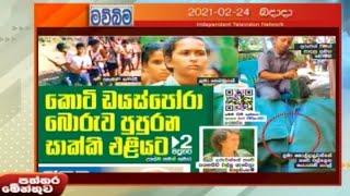 Paththaramenthuwa - (2021-02-24) | ITN