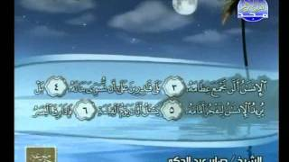 HD القرآن كامل الحزب 58 الشيخ صابر عبد الحكم