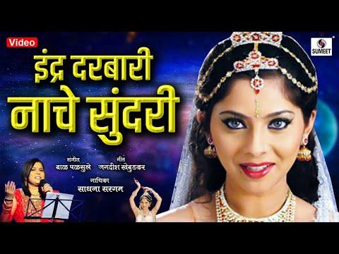Indra Darbari Nache Sundari - Sonalee Kulkarni - Gadhavache Lagna video