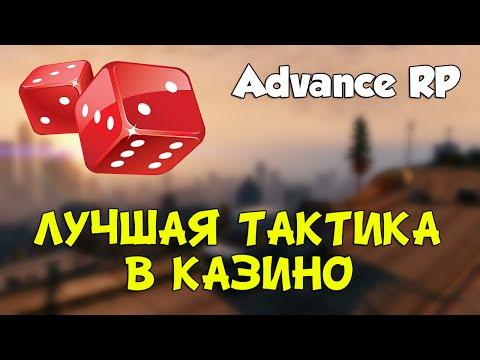 Advance Rp White - САМАЯ ЛУЧШАЯ ТАКТИКА В КАЗИНО!