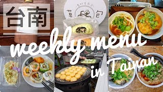 一週菜單在台南#1  weekly menu in Tainan  by嘴邊肉