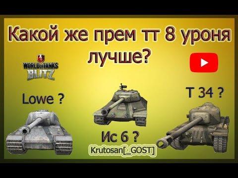 """Какой тяжелый премиум танк 8 лвл лучше выбрать в WoT Blitz ? (""""Лучшие из Лучших"""")"""