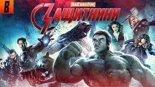 [BadComedian] - Guardians (Russian Avengers)