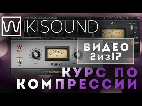 02 из 17 Принцип работы звукового компрессора