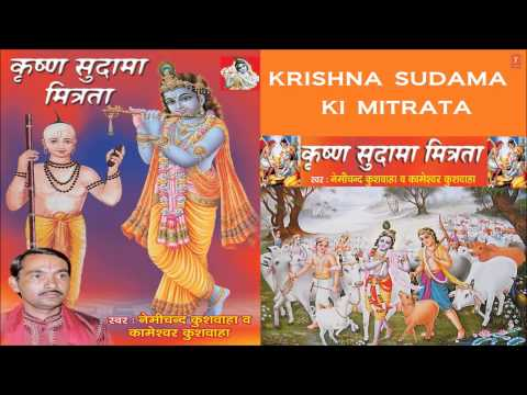 Krishna Sudama Ki Mitrata Prasang By Nemichand, Kameshwar Kushwaha Full Audio Songs Juke Box video
