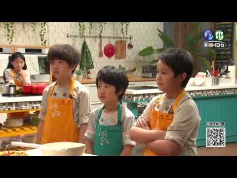 台灣-小廚當家-20150809 原汁原味的料理大戰
