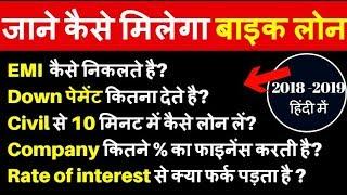 10 मिनट में Bike Loan Bike Finance procedure in India in hindi🛵📋