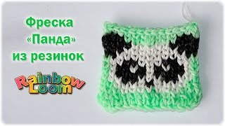 "Фреска из резинок  Rainbow Loom Bands на 13 столбиков ""Панда"""