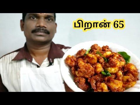 மொறு மொறு இறால் 65 | Prawn 65 | food and food only