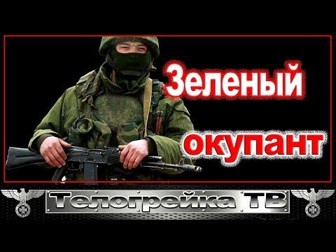 Зеленый человечек, который захватывал Крым