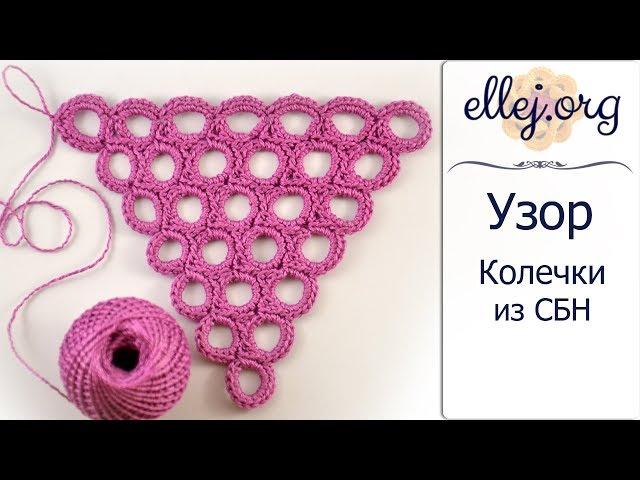♥ Узор колечки из столбиков без накида • Безотрывное вязание • Мастер-класс и Схема вязания