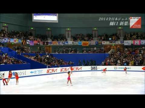 さらっと観てみよう 樋口新葉2014全日本選手権SP『愛しみのチャルダッシュ』