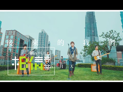 Mayday五月天 後來的我們 Here After Us  Music