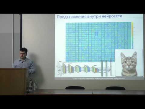 [Коллоквиум]: Синтез изображений с помощью глубоких нейросетей
