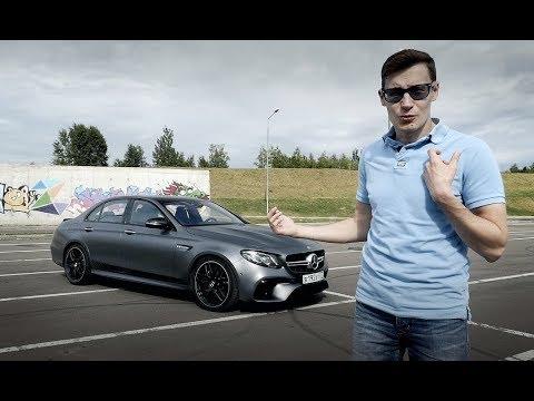 Мурашки по коже: 3,4 сек до 100! Тест-драйв и обзор Mercedes-AMG E 63 S 4Matic+