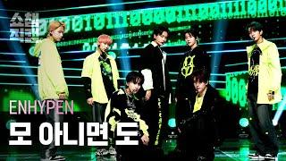 Download lagu [쇼챔직캠 4K] ENHYPEN - Go Big or Go Home (엔하이픈 - 모 아니면 도) l Show Champion l EP.413