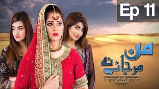Man Mar Jaye Na Episode 11