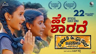He Sharade Video Song | Sarkari Hi. Pra. Shaale, Kasaragodu | Rishab Shetty | Vasuki Vaibhav