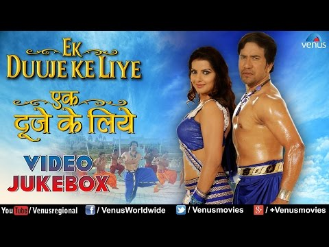 Ek Duuje Ke Liye - Bhojpuri Hot Video Songs Jukebox | Dinesh Lal Yadav Nirahua, Pawan Singh | video