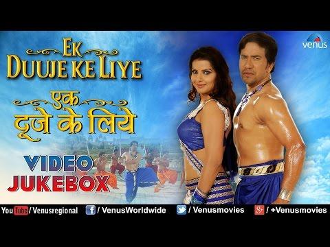 Ek Duuje Ke Liye - Bhojpuri Hot Video Songs Jukebox | Dinesh...
