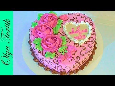 Кремовый торт СЕРДЦЕ с цветами Розы из крема /// Olya Tortik Домашний Кондитер