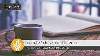 Download video 26 May 2018 มานาประจำวัน เพลงมีสหายเลิศคือพระเยซู