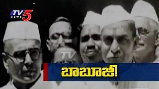 Special Story on  Babu Jagjivan Ram On His 109th Birth Anniversary   TV5 News