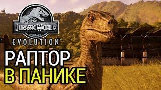 Рапторы в шоке. Новый остров | Jurassic World Evolution #5