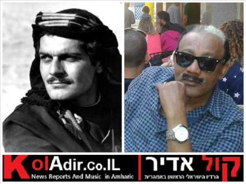 Zenaneh Mekonnen & Omar Sharif on Radio Kol Adir 15-07-2015
