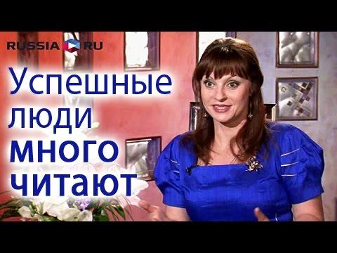 Наталья Толстая - Успешные люди много читают
