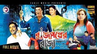 Rajpother Raja | Manna, Shilpi, Prabir Mitra, Dildar | Eagle Movies (OFFICIAL BANGLA MOVIE)