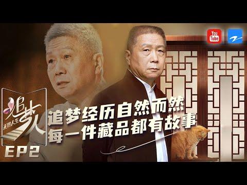 中國-追夢人之無界人生