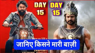 KGF Box office Collection Day 15 vs Baahubali Box Office Collection | KGF VS Baahubali,Yash,Prabhash