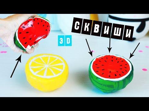 СКВИШИ Арбуз и лимон | СВОИМИ РУКАМИ | Как сделать сквиши 3D 🍋 🍉 ИГРУШКИ АНТИСТРЕСС