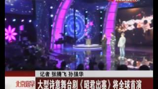 2015.03.21 BTV新聞:李玉剛大型詩意舞台劇《昭君出塞》將全球首演