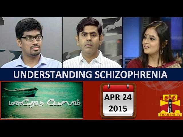 "Manathodu Pesalam : ""Understanding Schizophrenia"" (24/04/15) - Thanthi TV"