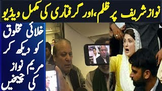Nawaz sharif and Maryam Nawaz complete moments