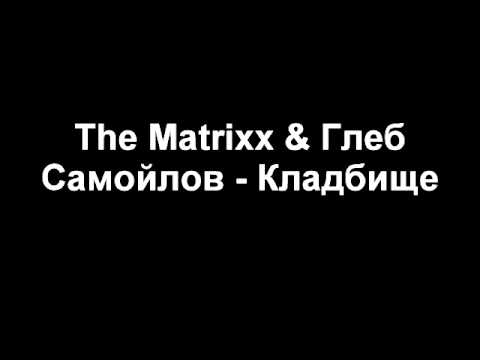 Глеб Самойлоff & the Matrixx - Кладбище