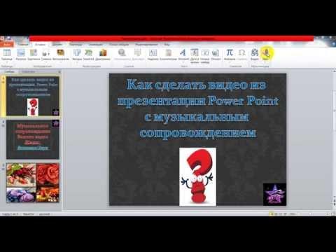 Как сделать презентацию видеоролика