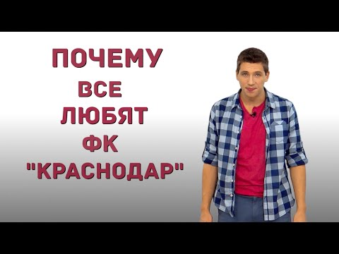 "Почему все любят ФК ""Краснодар""?"