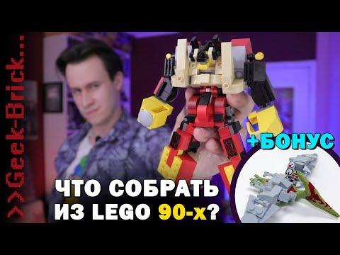 Самоделка из самых простых деталей LEGO [Geek Brick #2] + Робо-динозавр