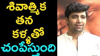 Adavi Sesh About Dorasani Movie | Dorasani Review | Celebraties About Dorasani |